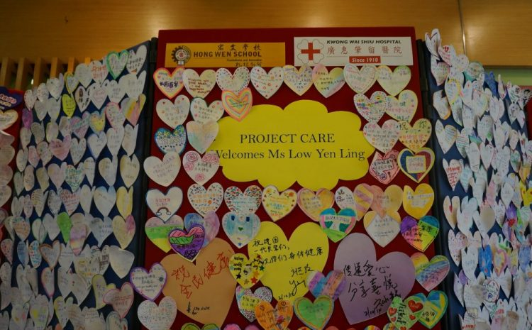 Project CARE 2014 by Hong Wen School