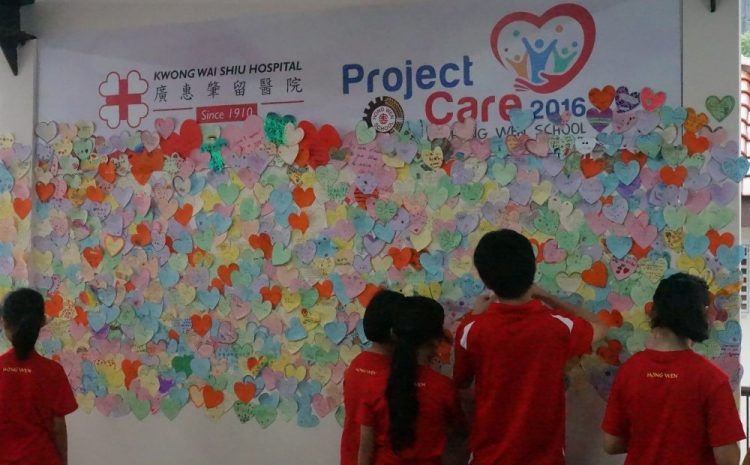 Project CARE 2016 by Hong Wen School