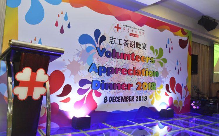 KWSH Volunteers Appreciation Dinner 2018