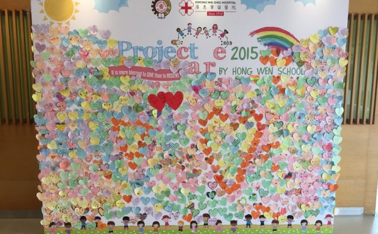 Project CARE 2015 by Hong Wen School